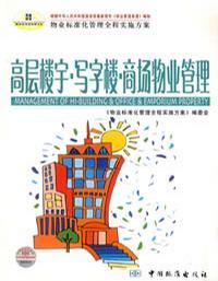 高层楼宇·写字楼·商场物业管理