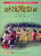 幼儿团体游戏