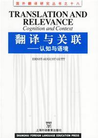 国外翻译研究丛书之十八