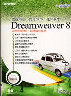 快快樂樂學Dreamweaver 8