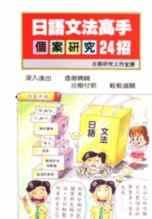日語文法高手24...