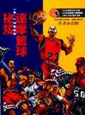 達摩籃球祕笈1