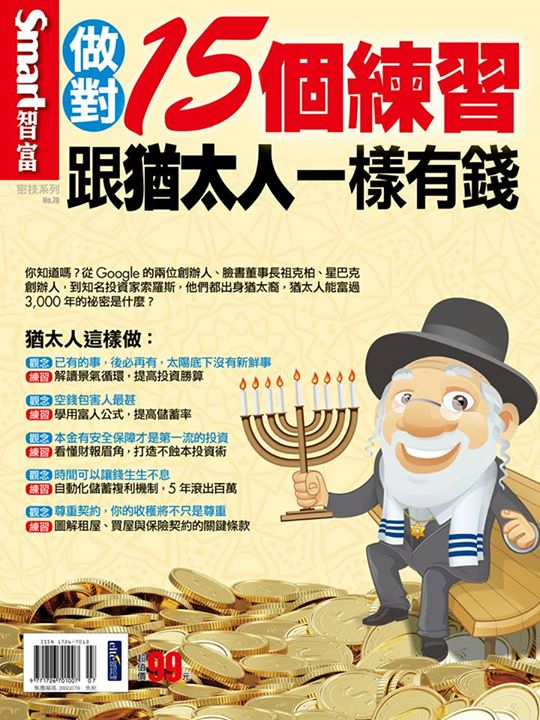 做對15個練習跟猶太人一樣有錢