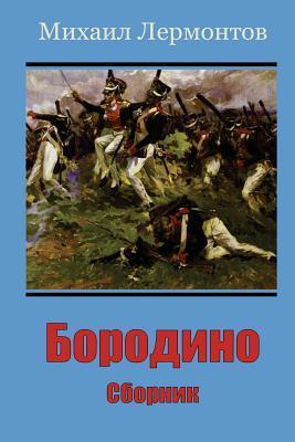 Borodino. Sbornik