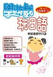 學遊戲玩日語(4CD)