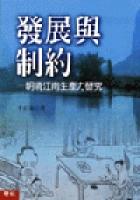 發展與制約-明清江南生產力研究