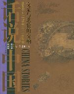 文采與悲愴的交響-960年至1279年的中國故事