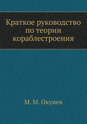 Kratkoe rukovodstvo po teorii korablestroeniya