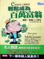 輕鬆成為百萬富翁