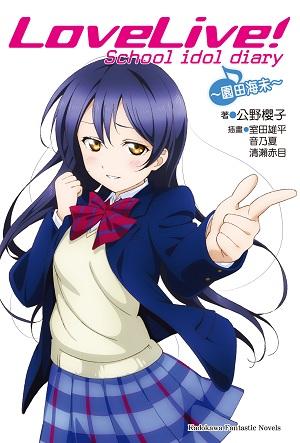 LoveLive!School idol diary 2