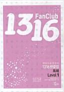 1316 팬클럽 독�...