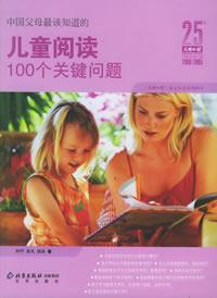 中国父母最该知道的