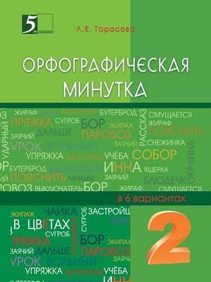 Orfograficheskaya Minutka 2-J Klass
