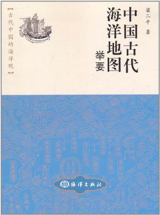中国古代海洋地图举要