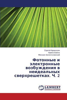 Fotonnye i elektronnye vozbuzhdeniya v neideal'nykh sverkhreshetkakh. Ch. 2
