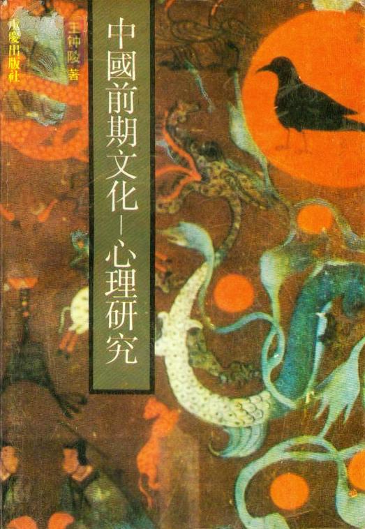 中国前期文化-心理研究