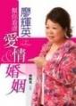 廖輝英幫你看清愛情和婚姻