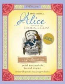 Alice Through the Lo...