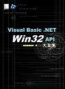 Visual Basic .NET Wi...