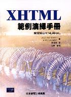XHTML範例演繹手冊
