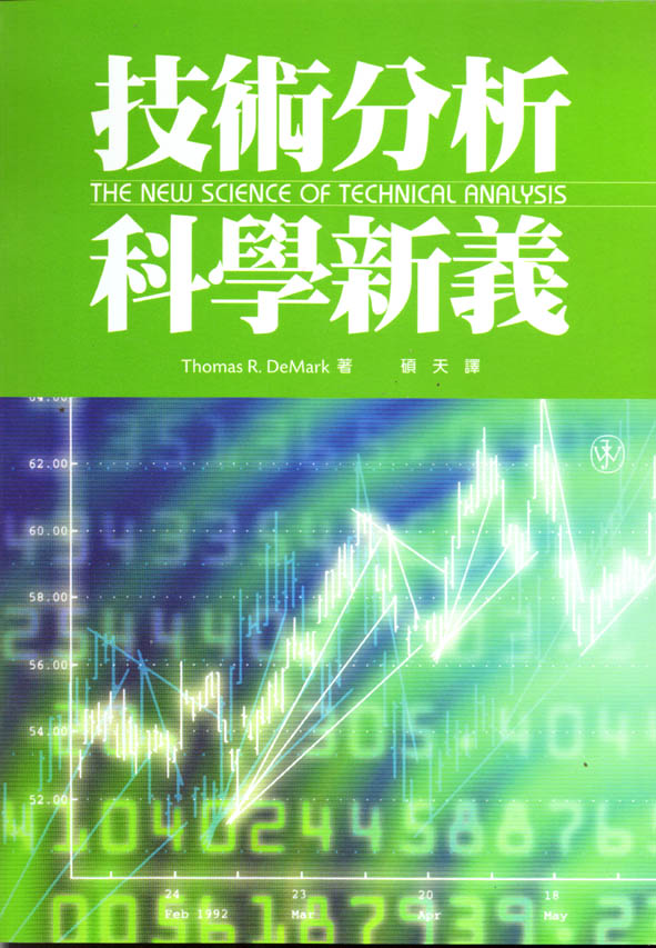 技術分析科學新義
