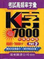 K字7000. Part 2