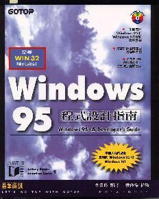 Windows 95程式設�...