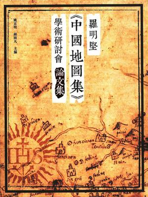 羅明堅《中國地圖集》學術研討會論文集