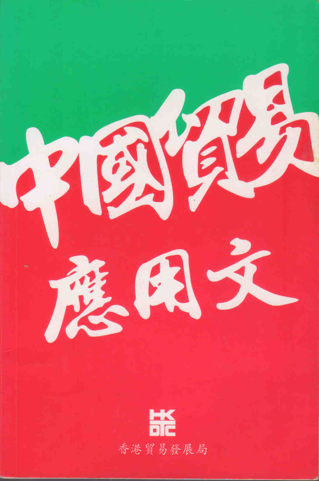 中國貿易應用文