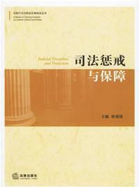 司法惩戒与保障