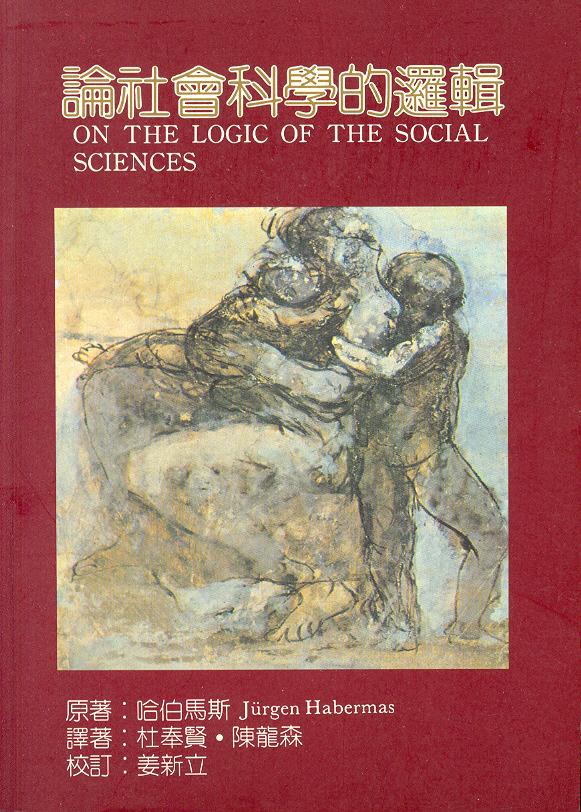論社會科學的邏輯