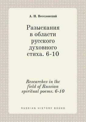 Researches in the Field of Russian Spiritual Poems. 6-10