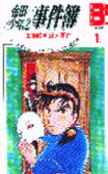 金田一少年之事件簿 1