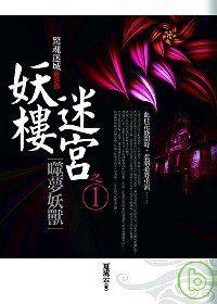 妖樓迷宮之1:噬夢妖獸
