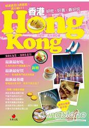 香港HONG KONG:好吃、好買,最好玩