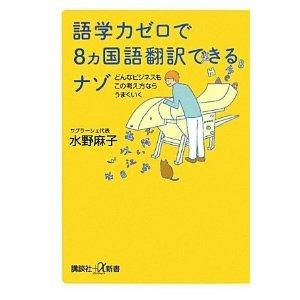 語学力ゼロで8ヵ国語翻訳できるナゾ