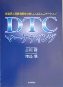 DTCマーケティング