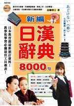 新編日漢辭典8000字