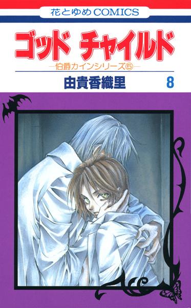 God Child [Hana to Yume C] Vol. 8