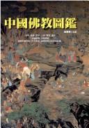 中國佛教圖鑑(額爾古納)