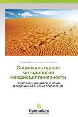 Sotsiokul'turnaya metodologiya mezhdistsiplinarnosti