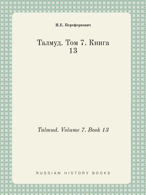 Talmud. Volume 7. Book 13