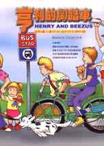 亨利的腳踏車