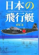 日本の飛行艇