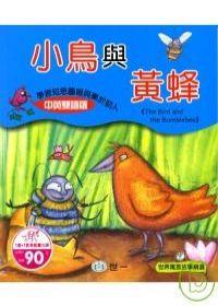 小鳥與黃蜂(附�...