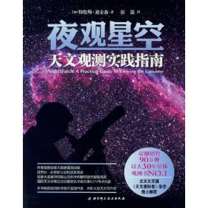 夜觀星空─天文觀測實踐指南