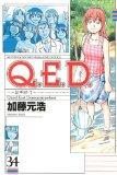 Q.E.D.証明終了 34
