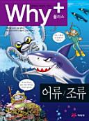 WHY  : 어류 조류 (양장본 HardCover)