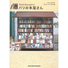 パリの本屋さ�...