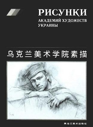 乌克兰美术学院素描